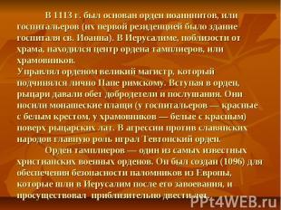 В 1113 г. был основан орден иоанннитов, или госпитальеров (их первой резиденцией