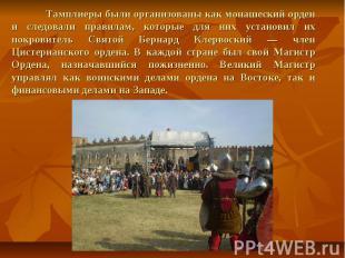 Тамплиеры были организованы как монашеский орден и следовали правилам, которые д