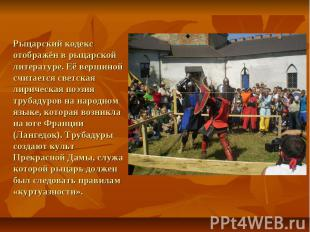 Рыцарский кодекс отображён в рыцарской литературе. Её вершиной считается светска