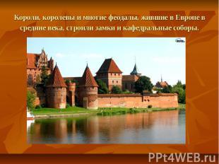 Короли, королевы и многие феодалы, жившие в Европе в средние века, строили замки