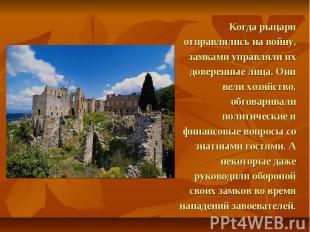 Когда рыцари отправлялись на войну, замками управляли их доверенные лица. Они ве