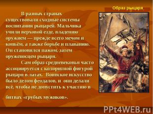 В разных странах существовали сходные системы воспитания рыцарей. Мальчика учили
