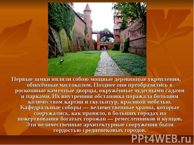 Первые замки являли собою мощные деревянные укрепления, обнесённые частоколом. Позднее они преобразились в роскошные каменные дворцы, окружённые чудесными садами и парками. Их внутренняя обстановка поражала большим количеством картин и скульптур, кр…