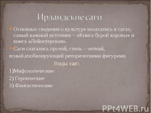 Основные сведения о культуре излагались в сагах; самый важный источник – «Книга