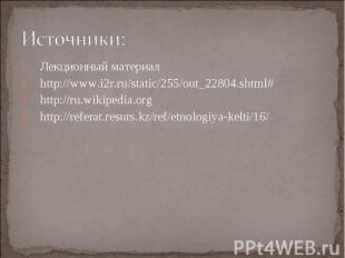 Лекционный материал Лекционный материал http://www.i2r.ru/static/255/out_22804.s