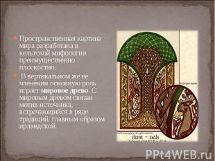 Пространственная картина мира разработана в кельтской мифологии преимущественно