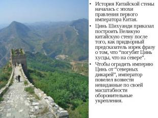 История Китайской стены началась с эпохи правления первого императора Китая. Ист