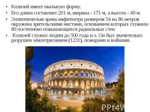 Колизей имеет овальную форму. Колизей имеет овальную форму. Его длина составляет