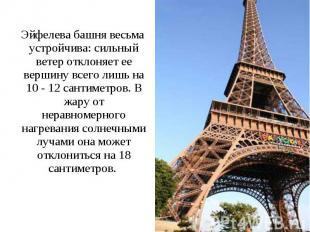 Эйфелева башня весьма устройчива: сильный ветер отклоняет ее вершину всего лишь