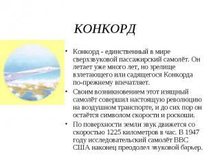 Конкорд - единственный в мире сверхзвуковой пассажирский самолёт. Он летает уже