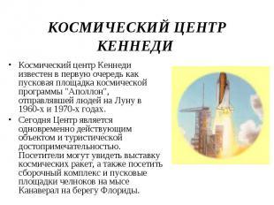 Космический центр Кеннеди известен в первую очередь как пусковая площадка космич