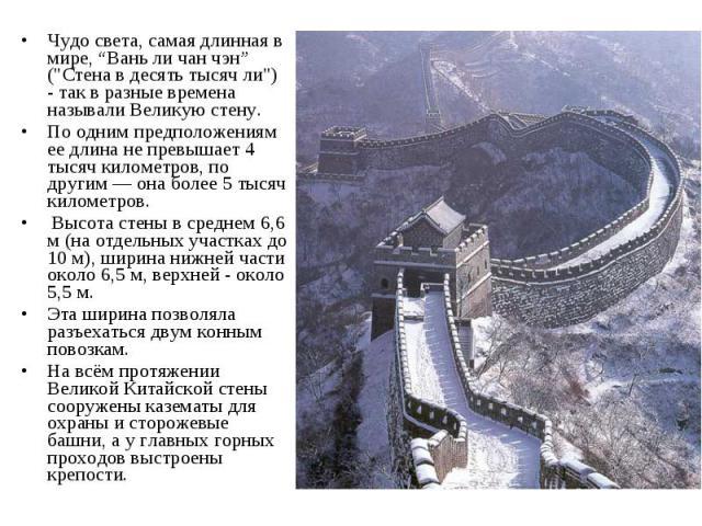 """Чудо света, самая длинная в мире, """"Вань ли чан чэн"""" (""""Стена в десять тысяч ли"""") - так в разные времена называли Великую стену. Чудо света, самая длинная в мире, """"Вань ли чан чэн"""" (""""Стена в десять тысяч ли"""") - так в разные времена…"""