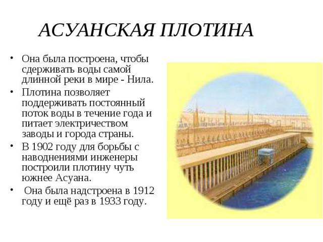 Она была построена, чтобы сдерживать воды самой длинной реки в мире - Нила. Она была построена, чтобы сдерживать воды самой длинной реки в мире - Нила. Плотина позволяет поддерживать постоянный поток воды в течение года и питает электричеством завод…