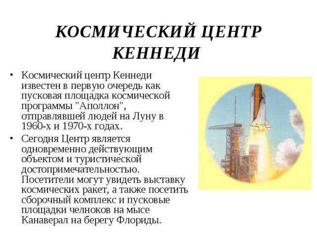 """Космический центр Кеннеди известен в первую очередь как пусковая площадка космической программы """"Аполлон"""", отправлявшей людей на Луну в 1960-х и 1970-х годах. Космический центр Кеннеди известен в первую очередь как пусковая площадка космич…"""