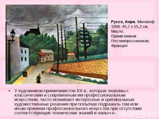 У художников-примитивистов XX в., которые знакомы с классическим и современным и