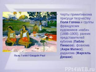 Черты примитивизма присущи творчеству Поля Гогена и группы французских художнико