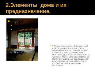 2.Элементы дома и их предназначение. В Японии в принципе не было каменной архите