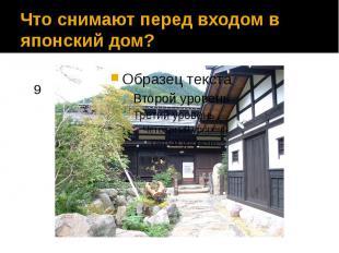 Что снимают перед входом в японский дом?