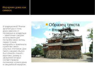 Иерархия дома как символ. В традиционной Японии архитектура и стиль дома зависел