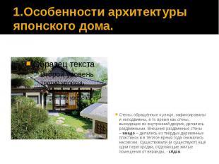 1.Особенности архитектуры японского дома. Стены, обращённые к улице, зафиксирова