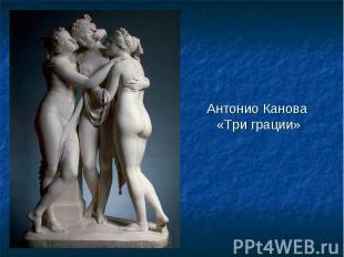 Антонио Канова «Три грации»