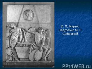 И. П. Мартос. Надгробие М. П. Собакиной.