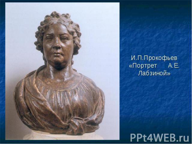 И.П.Прокофьев «Портрет А.Е. Лабзиной»