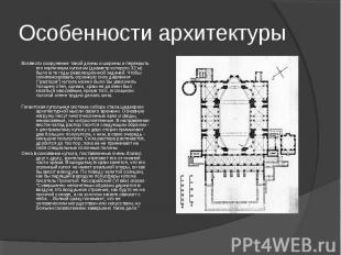 Возвести сооружение такой длины и ширины и перекрыть его кирпичным куполом (диам