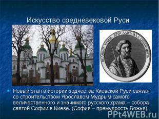 Искусство средневековой Руси Новый этап в истории зодчества Киевской Руси связан