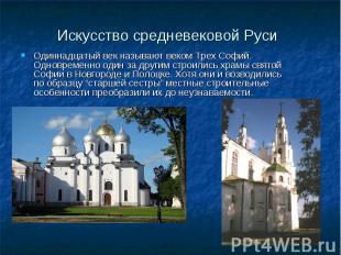 Искусство средневековой Руси Одиннадцатый век называют веком Трех Софий. Одновре