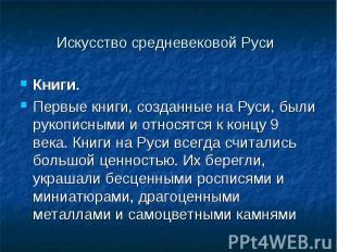 Искусство средневековой Руси Книги. Первые книги, созданные на Руси, были рукопи