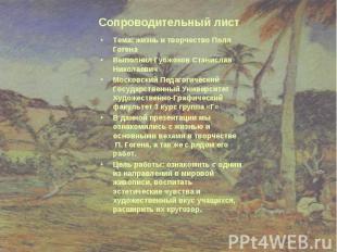 Сопроводительный лист Тема: жизнь и творчество Поля Гогена Выполнил Губжоков Ста