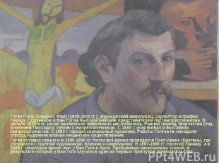 Гоген Поль (Gauguin, Paul) (1848-1903 гг.), французский живописец, скульптор и г