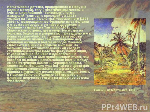 """Испытывая с детства, проведённого в Перу (на родине матери), тягу к экзотическим местам и считая цивилизацию """"болезнью"""", Гоген, жаждущий """"слиться с природой"""", в 1891 г. уезжает на Таити. После кратковременного (1893-1895 гг.) воз…"""