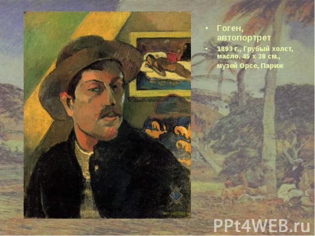 Гоген, автопортрет Гоген, автопортрет 1893 г., Грубый холст, масло. 45 x 38 см., музей Орсе, Париж