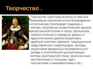 Творчество . Творчество Шекспира впитало в себя все важнейшие излучения эпохи Во