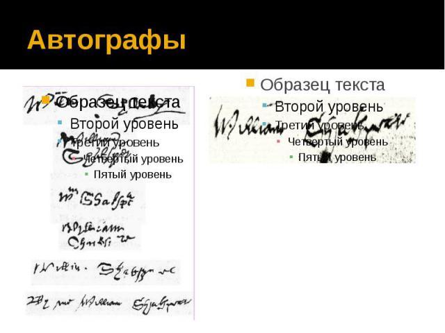 Автографы