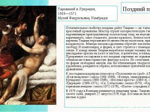Отличительное свойство поздних работ Тициан — их тончайший красочный хроматизм.