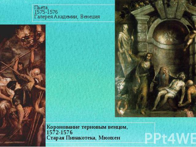 Коронование терновым венцом, Коронование терновым венцом, 1572-1576 Старая Пинакотека,Мюнхен