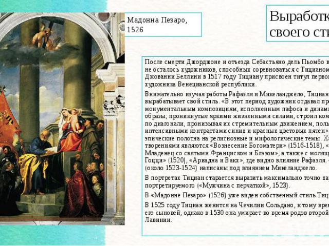 После смерти Джорджоне и отъездаСебастьяно дель ПьомбовРим, в Венеции не осталось художников, способных соревноваться с Тицианом. После смерти Джованни Беллини в 1517 году Тициану присвоен титул первого художникаВенецианской …