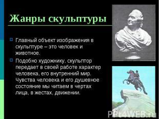 Главный объект изображения в скульптуре – это человек и животное. Главный объект