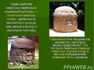 Назначение этих монументов неизвестно, некоторые авторы предполагают, что это бы