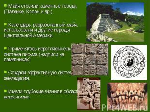 Майя строили каменные города (Паленке, Копан и др.) Майя строили каменные города