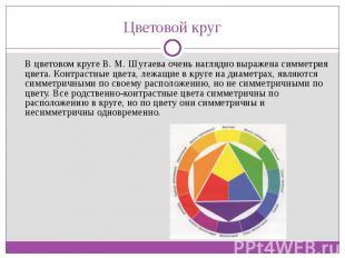 В цветовом круге В. М. Шугаева очень наглядно выражена симметрия цвета. Контраст