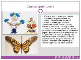 С понятием «симметрия цвета» проще всего познакомиться по орнаментальной компози