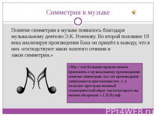 Понятие симметрии в музыке появилось благодаря музыкальному деятелю Э.К. Розенов