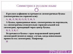 В русском алфавитевстречаются симметричные буквы (симметричны по горизонта