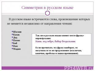 В русском языке встречаются слова, произношение которых не меняется незав