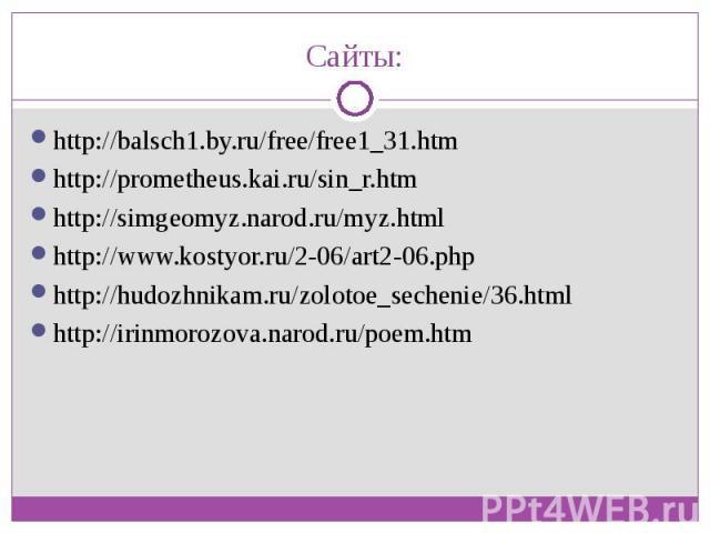 http://balsch1.by.ru/free/free1_31.htm http://balsch1.by.ru/free/free1_31.htm http://prometheus.kai.ru/sin_r.htm http://simgeomyz.narod.ru/myz.html http://www.kostyor.ru/2-06/art2-06.php http://hudozhnikam.ru/zolotoe_sechenie/36.html http://irinmoro…
