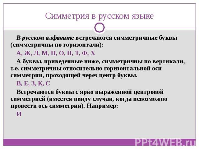 В русском алфавитевстречаются симметричные буквы (симметричны по горизонтали): В русском алфавитевстречаются симметричные буквы (симметричны по горизонтали): А, Ж, Л, М, Н, О,П, Т, Ф, Х А буквы, приведенные ниже, симметричны по вер…
